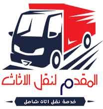 ارخص شركة نقل اثاث